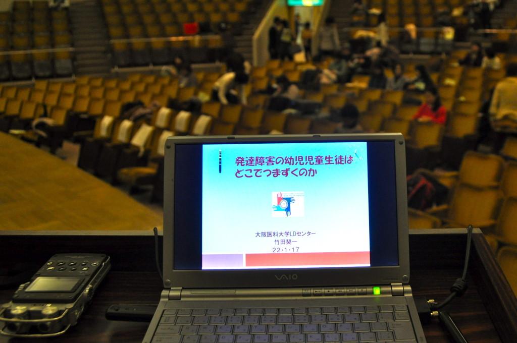講演開始前の会場