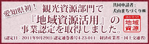 愛知県初!「地域資源活用」認定