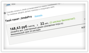 Заказ JimdoPro