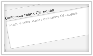 QR-коды