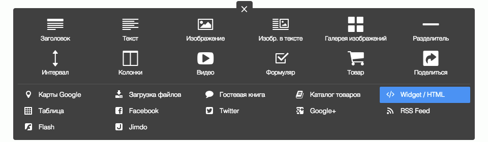 Widget / HTML