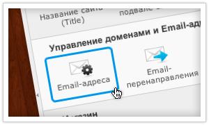 Создать Email