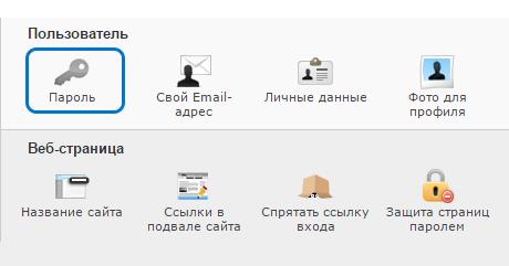Измени пароль