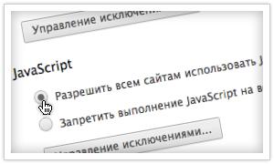 Настройки Java