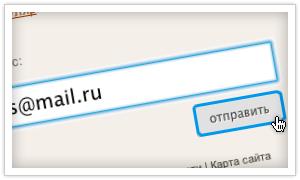Отправить пароль