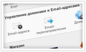 E-mail и домены