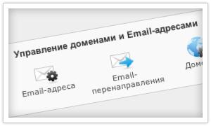 Email и домены