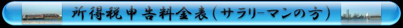 所得税申告料金表(サラリ-マンの方)