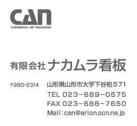 ナカムラ看板 TEL023-689-0575 FAX023-6887650 Mail:can@arion.ocn.ne.jp