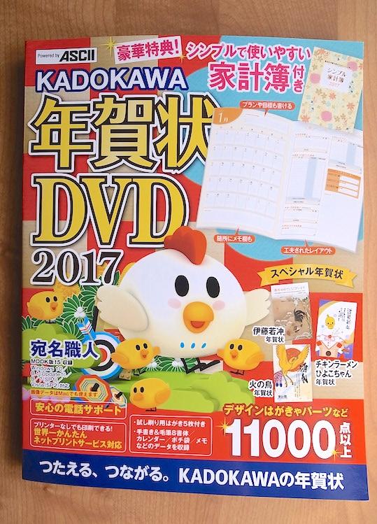 KADOKAWA「年賀状DVD2017」酉年です!