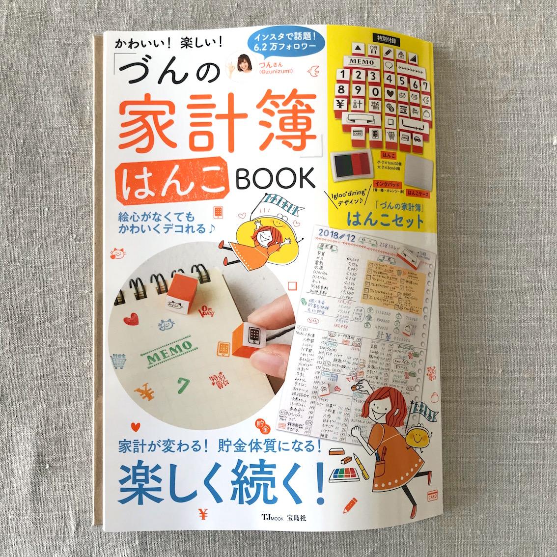 『づんの家計簿 はんこBOOK』!