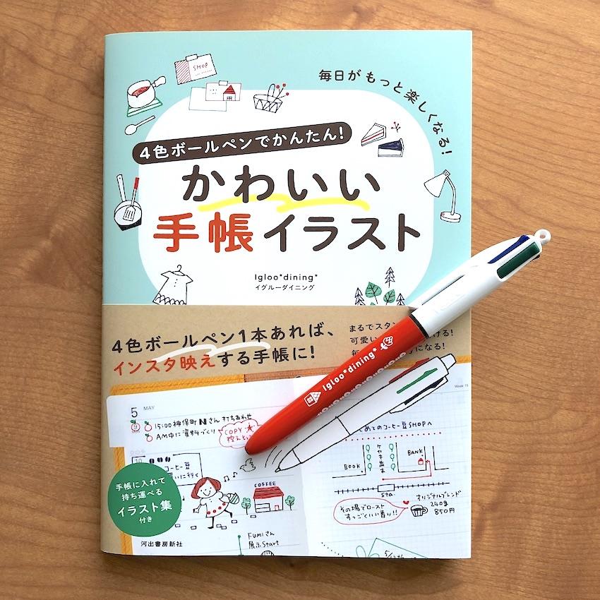 *4色ボールペンでかんたん!かわいい手帳イラスト(新装版)*