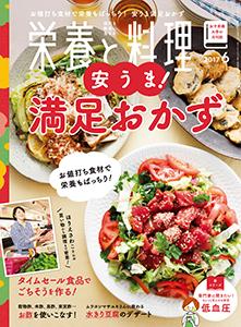 『栄養と料理』表紙ワンポイントイラスト2017-6月号