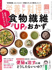 『栄養と料理』表紙ワンポイントイラスト2017-3月号