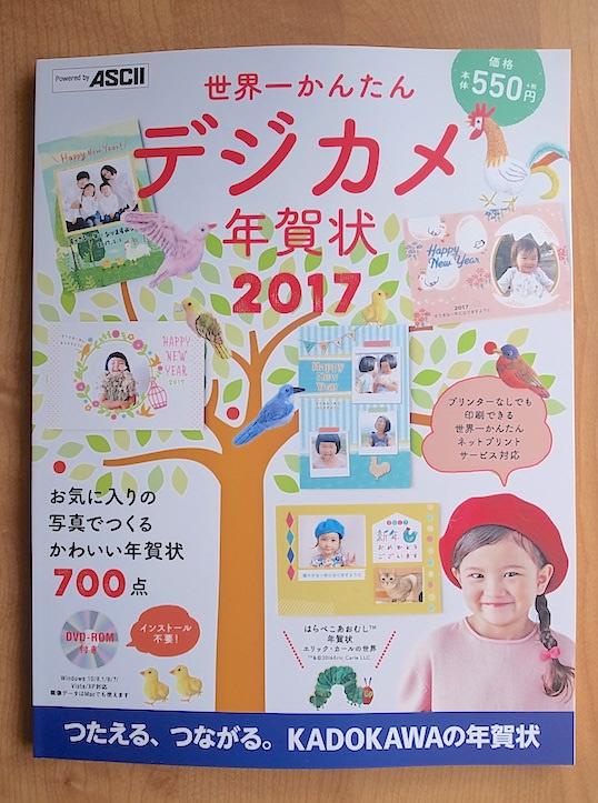 KADOKAWA「デジカメ年賀状2017」酉年です!