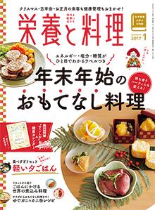 『栄養と料理』表紙ワンポイントイラスト2017-1月号