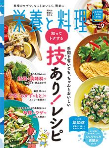 『栄養と料理』表紙ワンポイントイラスト2017-9月号
