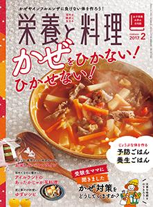 『栄養と料理』表紙ワンポイントイラスト2017-2月号