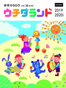 「ウチダランド」2019-2020年保育カタログ(内田洋行/デザイン ㈱das)
