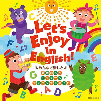 CDジャケット「コロムビアキッズ Let's Enjoy in English! 」日本コロンビア