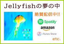 「Jellyfishの夢の中」iTunes、AmazonMP3で絶賛配信中!!