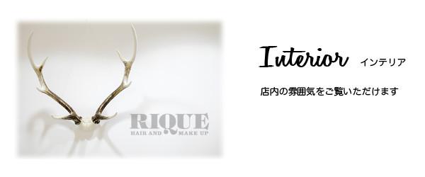 RIQUE店内紹介