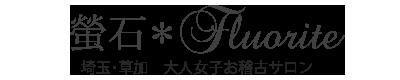 螢石*Fluorite 埼玉・草加 大人女子お稽古サロン