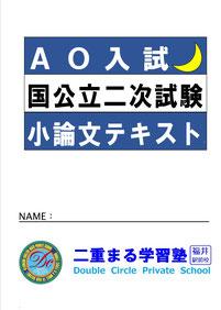 関西学院, 総合型選抜, 小論文, 対策テキスト, 要約,