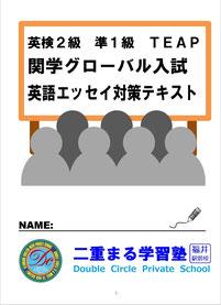 関学, グローバル入試, 英語エッセイ, 対策, テキスト,