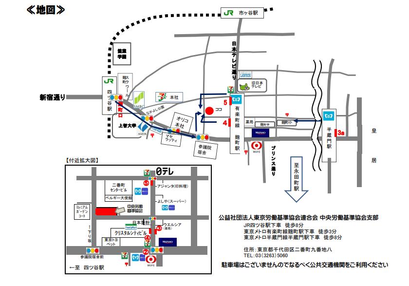 中央労働基準協会支部へのアクセスマップ
