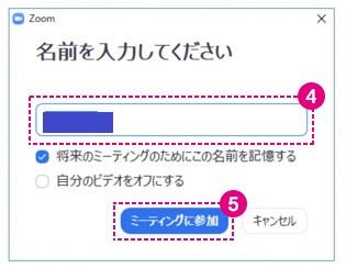 Zoomの操作説明のスクリーンショット4