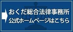 事務所ホームページ