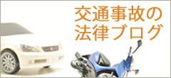 交通事故の法律ブログ