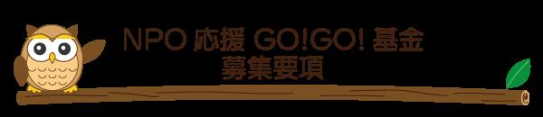 NPO応援GO!GO!基金の募集要項
