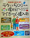 本「ラクして500万円得する! 年収300万円からのマイホーム購入術」