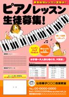 チラシ『シェルティピアノ1』 宣伝広告印刷教室生徒募集