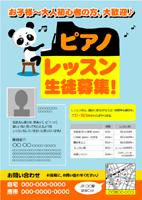 チラシ『パンダピアノ』宣伝広告印刷教室生徒募集