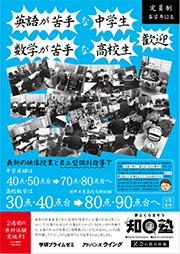 学習塾チラシ広告制作、フライヤー作成印刷、プリント