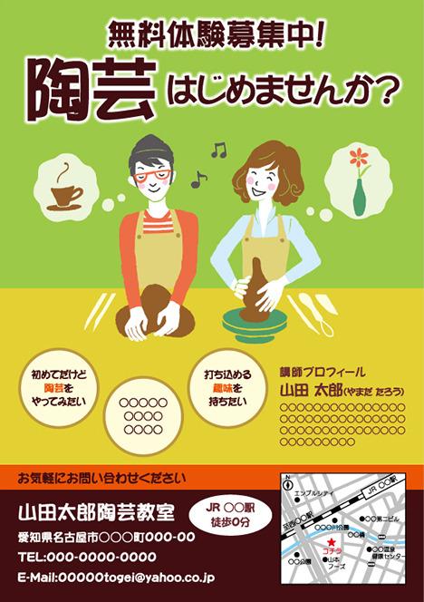 陶芸チラシ宣伝ビラ広告ポスター