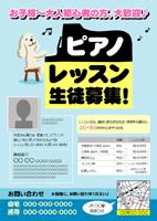 チラシ『イヌピアノ水色』教室宣伝広告生徒募集