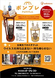 木工屋チラシ広告