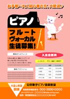 チラシ『ネコピアノ・フルート・ヴォーカル』宣伝広告印刷教室生徒募集