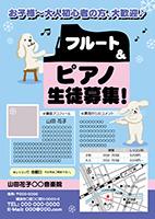 チラシ『ピアノ・フルート1』宣伝広告印刷教室生徒募集