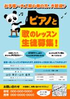 チラシ『パンダピアノ2』宣伝広告印刷教室生徒募集
