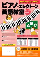チラシ『シェルティピアノ3(エレクトーン・英語)』宣伝広告印刷教室生徒募集