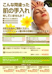 エステチラシ広告ビラ作成印刷宣伝ポスター