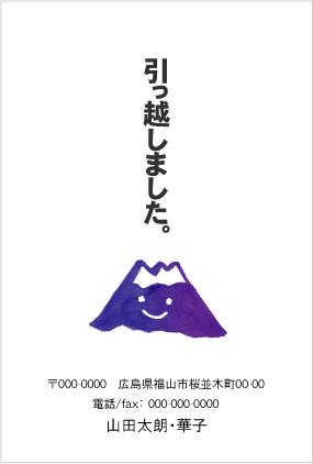 引越しハガキ富士山