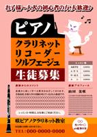 チラシ『ピアノ・クラリネット1』宣伝広告印刷教室生徒募集