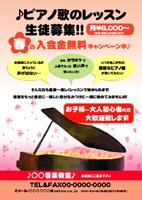 チラシ『花ピアノ』宣伝広告印刷教室生徒募集