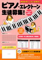 チラシ『シェルティピアノ2(エレクトーン)』宣伝広告印刷教室生徒募集